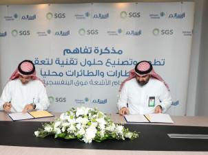 إنتاج وطني سعودي يُؤِّمن عمليات السفر الجوية