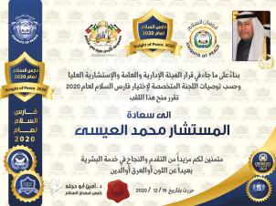 سعادة المستشار محمد العيسى فارسًا للسلام لعام ٢٠٢٠ !